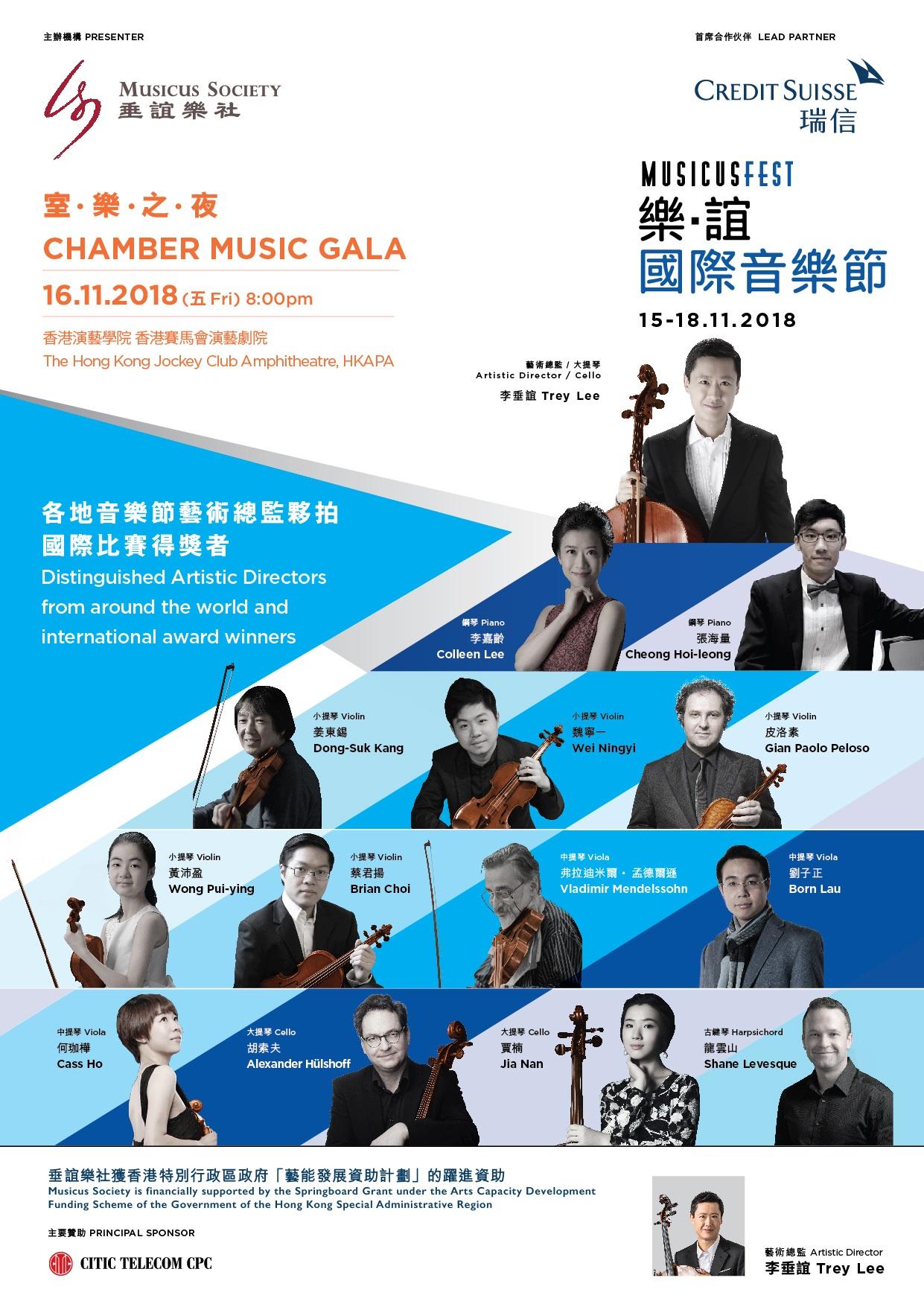 Musicus Fest 2018 - Chamber Music Gala   Musicus Society