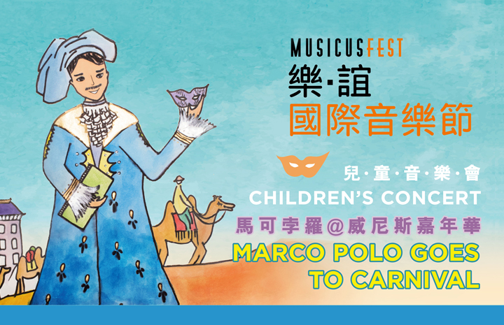 "Weg sparen Sortendesign neue Kollektion Children's Concert : ""Marco Polo Goes to Carnival"" | Musicus ..."