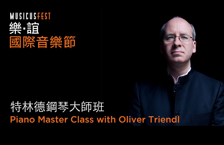 715140ca504 Piano Master Class with Oliver Triendl
